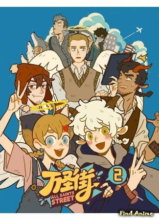 аниме Улица всех святых 2 (All Saints Street 2: Wan Sheng Jie 2) 15.10.20