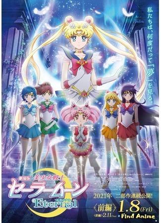 аниме Красавица-воин Сейлор Мун: Вечность (Pretty Guardians Sailor Moon Eternal the Movie: Gekijouban Bishoujo Senshi Sailor Moon Eternal) 16.10.20