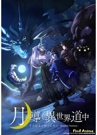 аниме Лунное путешествие приведёт к новому миру (Tsukimichi: Moonlit Fantasy: Tsuki ga Michibiku Isekai Douchuu) 21.10.20