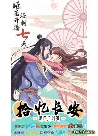 аниме Любовь под гипнозом (Hypnosis love: Shi Yi Chang'An - Ming Yue Ji Shi You) 21.10.20