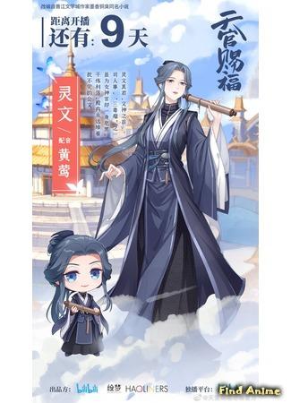аниме Благословение небожителей (Heaven Officials' Blessing: Tian Guan Ci Fu) 23.10.20