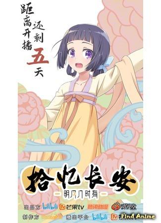 аниме Любовь под гипнозом (Hypnosis love: Shi Yi Chang'An - Ming Yue Ji Shi You) 23.10.20
