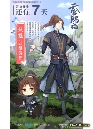 аниме Благословение небожителей (Heaven Officials' Blessing: Tian Guan Ci Fu) 24.10.20