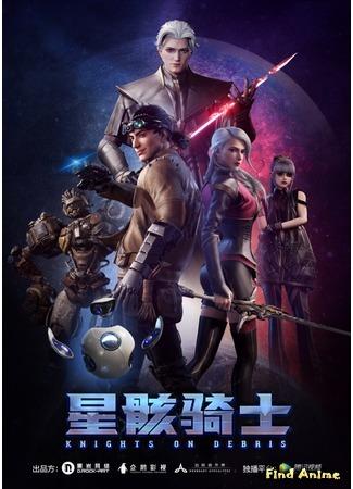 аниме Звёздный рыцарь (Knights on Debris: Xing Hai Qi Shi) 25.10.20