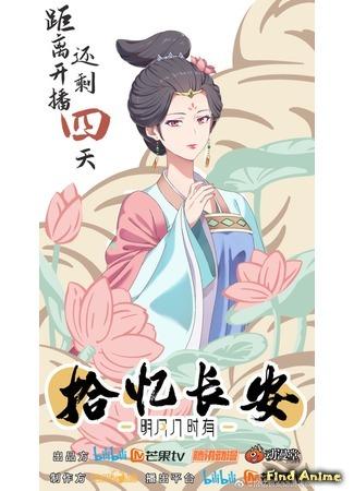 аниме Любовь под гипнозом (Hypnosis love: Shi Yi Chang'An - Ming Yue Ji Shi You) 25.10.20