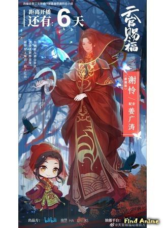 аниме Благословение небожителей (Heaven Officials' Blessing: Tian Guan Ci Fu) 25.10.20