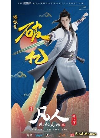 аниме Путь Бессмертного 2 (Way to Immortality 2: Fanren Xiu Xian Chuan Zhi Fanren Feng Qi Tian Nan) 26.10.20