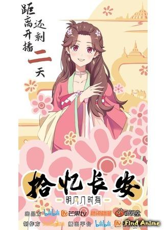 аниме Любовь под гипнозом (Hypnosis love: Shi Yi Chang'An - Ming Yue Ji Shi You) 26.10.20