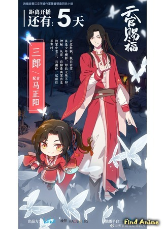 аниме Благословение небожителей (Heaven Officials' Blessing: Tian Guan Ci Fu) 26.10.20
