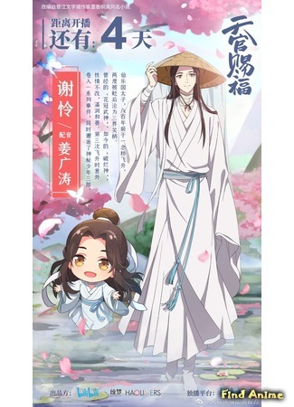 аниме Благословение небожителей (Heaven Officials' Blessing: Tian Guan Ci Fu) 27.10.20