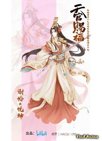 аниме Благословение небожителей (Heaven Officials' Blessing: Tian Guan Ci Fu) 09.11.20