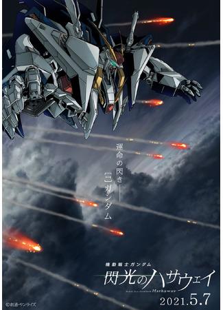 аниме Мобильный воин Гандам: Вспышка Хэтэуэй (Mobile Suit Gundam: Hathaway's Flash: Kidou Senshi Gundam: Senkou no Hathaway) 11.11.20