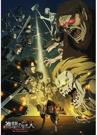 аниме Атака титанов: Финал (Shingeki no Kyojin The Final Season) 05.12.20