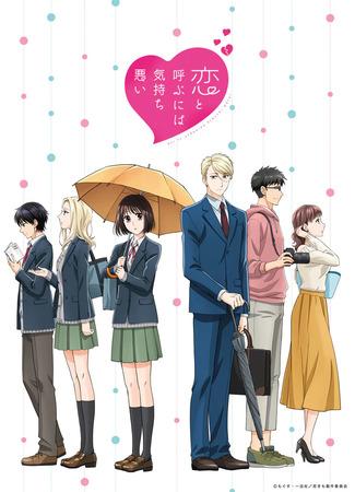 аниме Не называй это любовью! (It's Too Sick to Call this Love: Koi to Yobu ni wa Kimochi Warui) 05.12.20