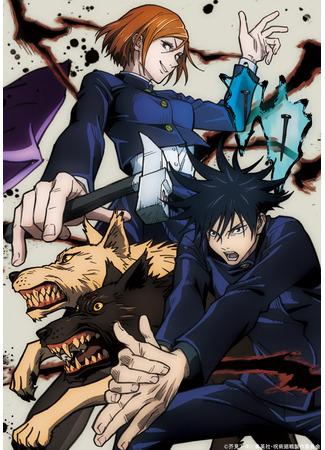 аниме Магическая битва (Sorcery Fight: Jujutsu Kaisen) 12.12.20