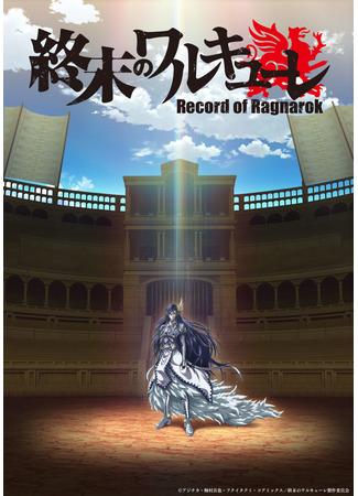 аниме Повесть о Конце Света (Record of Ragnarok: Shuumatsu no Valkyrie) 19.12.20