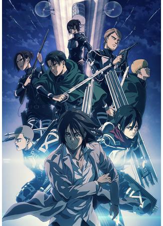 аниме Атака титанов: Финал (Shingeki no Kyojin The Final Season) 28.12.20