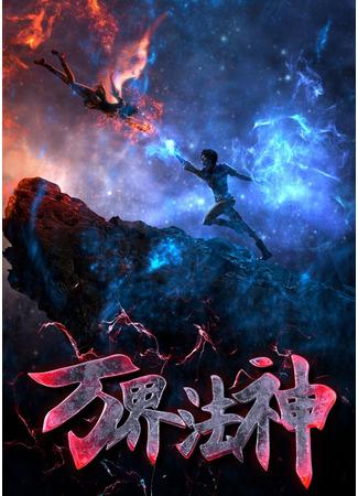 аниме Законный бог десяти тысяч миров (God of All Realms: Wan Jie Fa Shen) 29.12.20