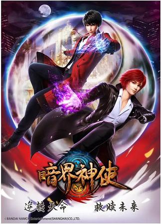аниме Божественный посланник Тёмного мира (Agents in Otherworld: An Jie Shen Shi) 29.12.20