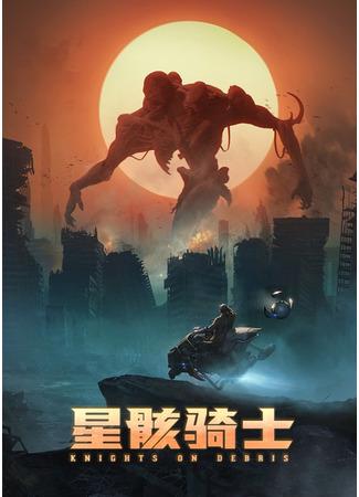 аниме Звёздный рыцарь (Knights on Debris: Xing Hai Qi Shi) 29.12.20
