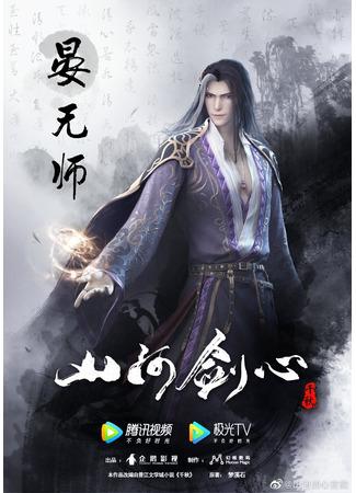 аниме Сердце меча Шаньхэ (Thousands of Years: Shan He Jian Xin) 03.01.21