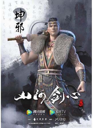 аниме Меч сердца гор и рек (Thousands of Years: Shan He Jian Xin) 03.01.21