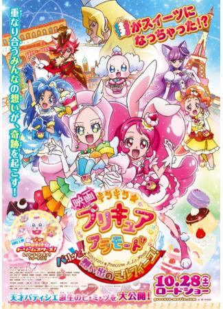 аниме Блестящее лекарство: Хрустяще! Памятный мильфёй! (KiraKira Pretty Cure A La Mode: Crispy! The Mille-feuille of Memories!: KiraKira Pretty Cure A La Mode: Paritto! Omoide no Mille-feuille!) 07.01.21