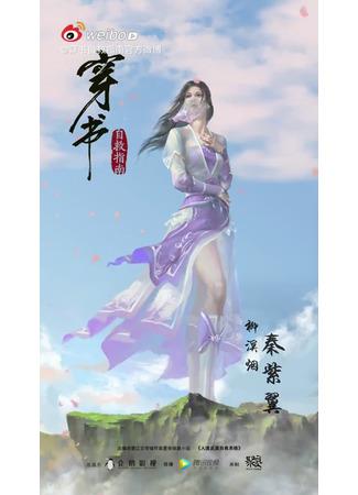 аниме Система «спаси-себя-сам» для главного злодея (Scumbag System: Chuan Shu Zijiu Zhinan) 07.01.21