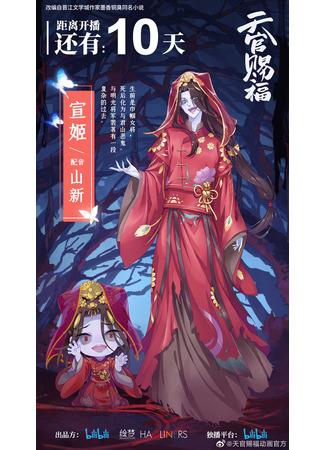 аниме Благословение небожителей (Heaven Officials' Blessing: Tian Guan Ci Fu) 07.01.21