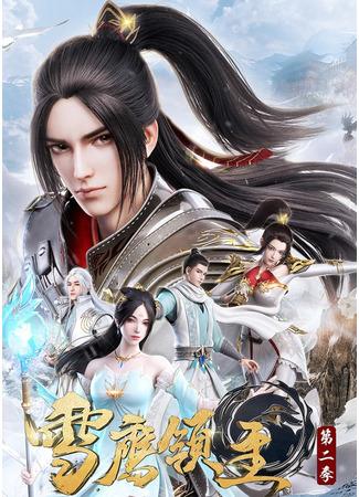 аниме Лорд Сюэ Ин 2 (Lord Xue Ying 2: Xue Ying Ling Zhu 2) 08.01.21