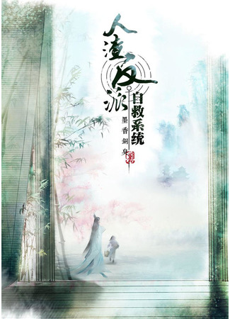 аниме Система «спаси-себя-сам» для главного злодея (Scumbag System: Chuan Shu Zijiu Zhinan) 10.01.21