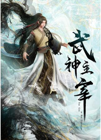 аниме Боевой мастер (Martial Master: Wushen Zhuzai) 19.01.21