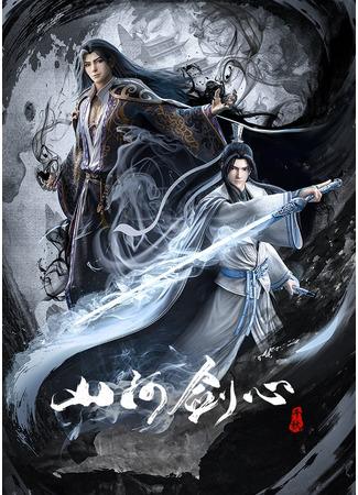 аниме Меч сердца гор и рек (Thousands of Years: Shan He Jian Xin) 26.01.21