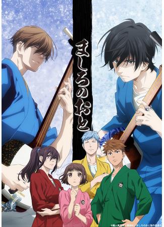аниме Чистый звук (Pure Sound: Mashiro no Oto) 05.02.21