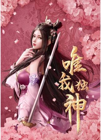 аниме Я единственный бог (Wei Wo Du Shen) 06.02.21