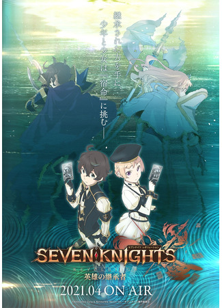 аниме Семь рыцарей революции: Преемник героя (Seven Knights Revolution: The Hero's Successor: Seven Knights Revolution: Eiyuu no Keishousha) 06.02.21
