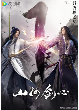 аниме Меч сердца гор и рек (Thousands of Years: Shan He Jian Xin) 07.02.21