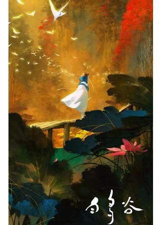 аниме Долина белых птиц (Valley Of White Birds: Bai Niao Gu) 21.02.21