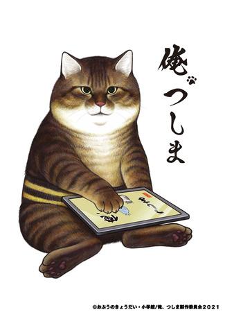аниме Я, Цусима (I'm Tsushima the Cat: Ore, Tsushima) 24.02.21