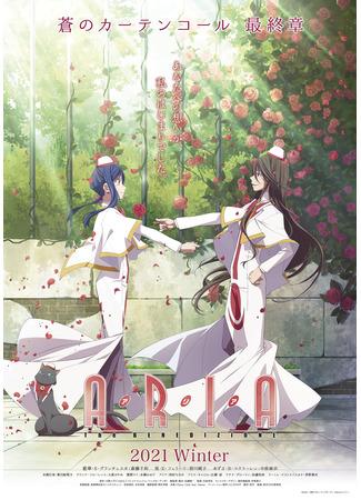 аниме Ария: Благословение (Aria the Benedizione: ARIA The BENEDIZIONE) 25.03.21