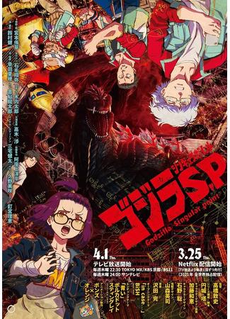 аниме Годзилла: Особая точка (Godzilla Singular Point: Godzilla: S.P) 28.03.21