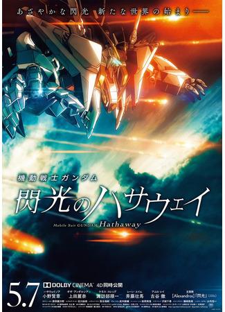 аниме Мобильный воин Гандам: Вспышка Хэтэуэй (Mobile Suit Gundam: Hathaway's Flash: Kidou Senshi Gundam: Senkou no Hathaway) 28.03.21