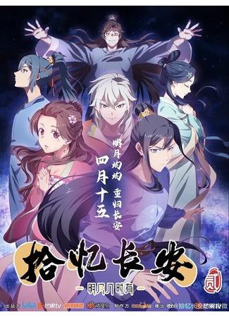 аниме Любовь под гипнозом 2 (Hypnosis love 2: Shi Yi Chang'An - Ming Yue Ji Shi You 2) 12.04.21