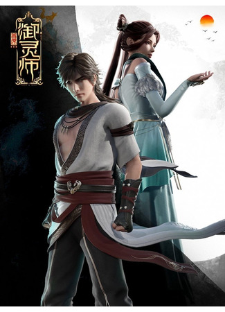 аниме Главный духовный мастер 2 (Chief Soul Master 2: Shou Xi Yu Ling Shi 2) 12.04.21