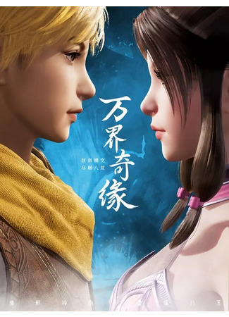 аниме Тысячи границ судьбы (Wan Jie Qi Yuan) 12.04.21