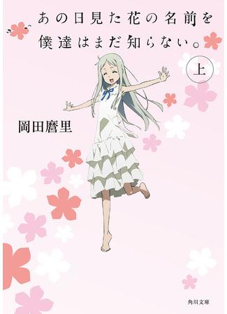 аниме Невиданный цветок 12.04.21