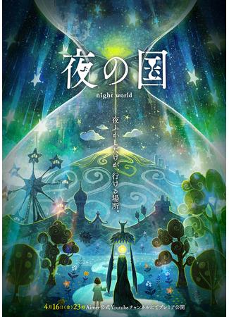 аниме Ночной мир (Night World: Yoru no Kuni) 13.04.21