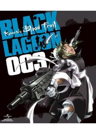 аниме Пираты «Черной лагуны» OVA 14.04.21