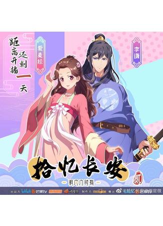 аниме Любовь под гипнозом 2 (Hypnosis love 2: Shi Yi Chang'An - Ming Yue Ji Shi You 2) 15.04.21