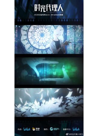 аниме Агент времени (Time Agent: Shiguan Daliren) 15.04.21
